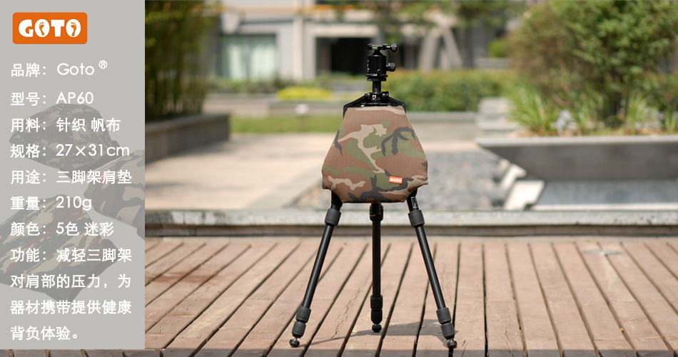 Goto AP60 - C Benelli medium and large outdoor photography tripod must shoulder pads shoulder pads