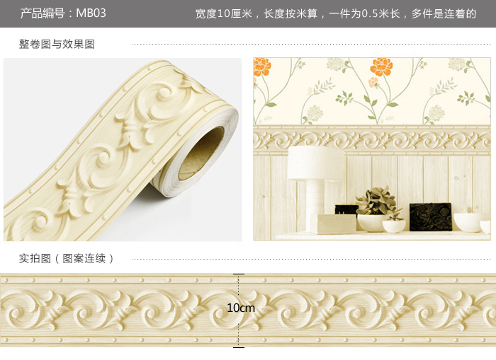 Fixsheet upscale European-style retro lace waist baseboard embossed stickers affixed waterproof adhesive wall stickers MB