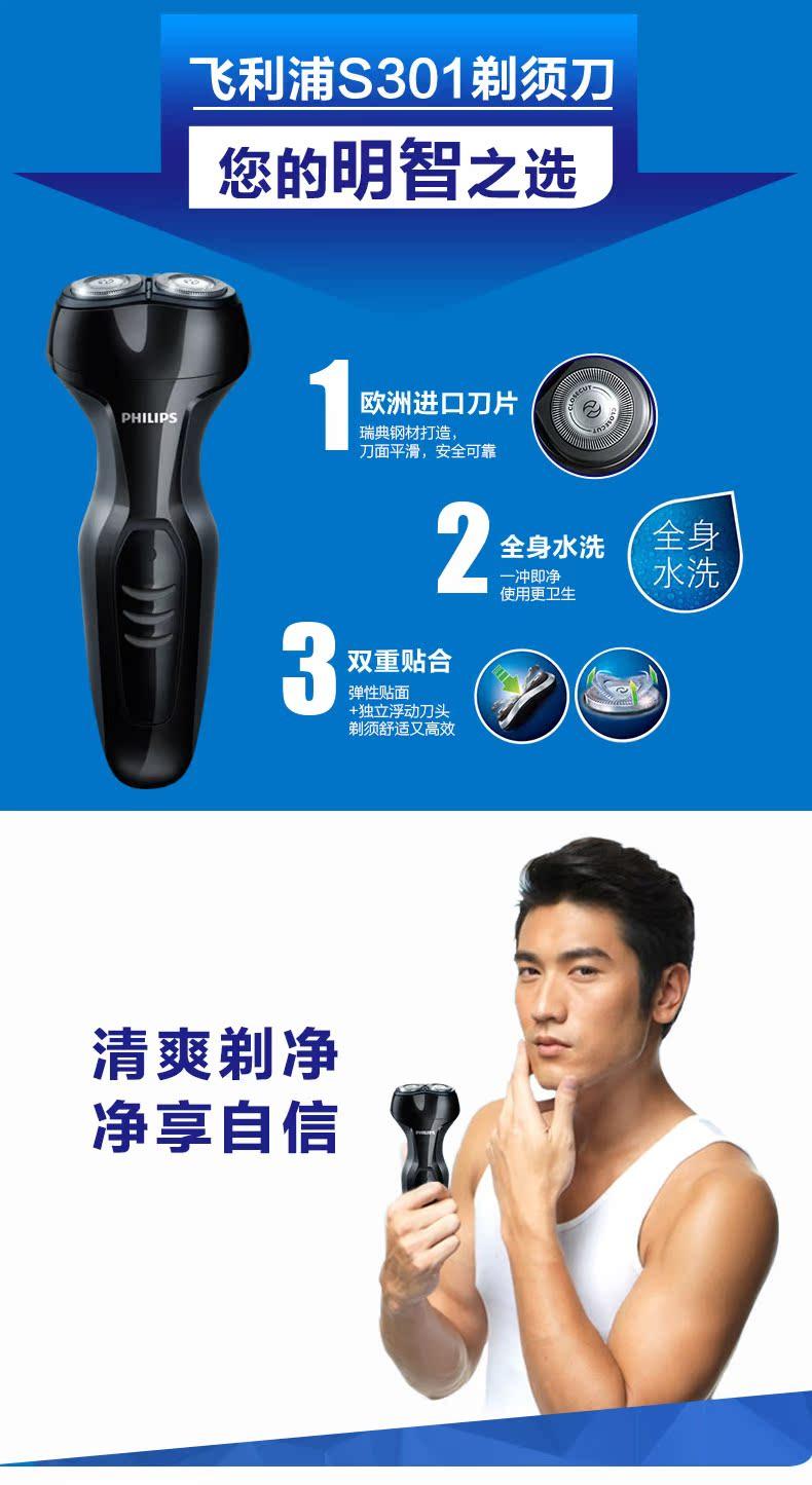 升级款 311 RQ310 充电式全身水洗男士刮胡刃 S301 飞利浦电动剃须刃