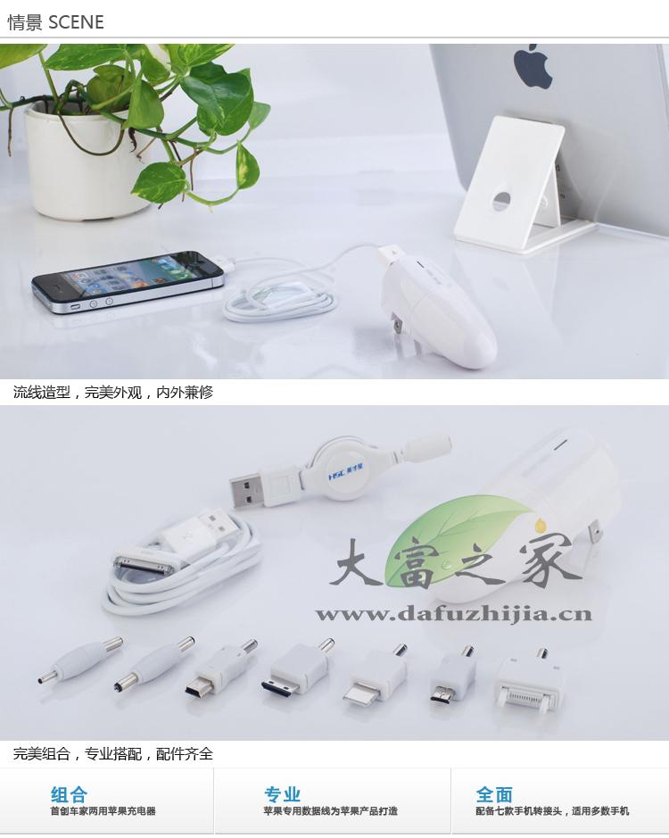 HSC Big rich house excellence Star Car Charger CJIP-03A family car with two apple mobile phone charger