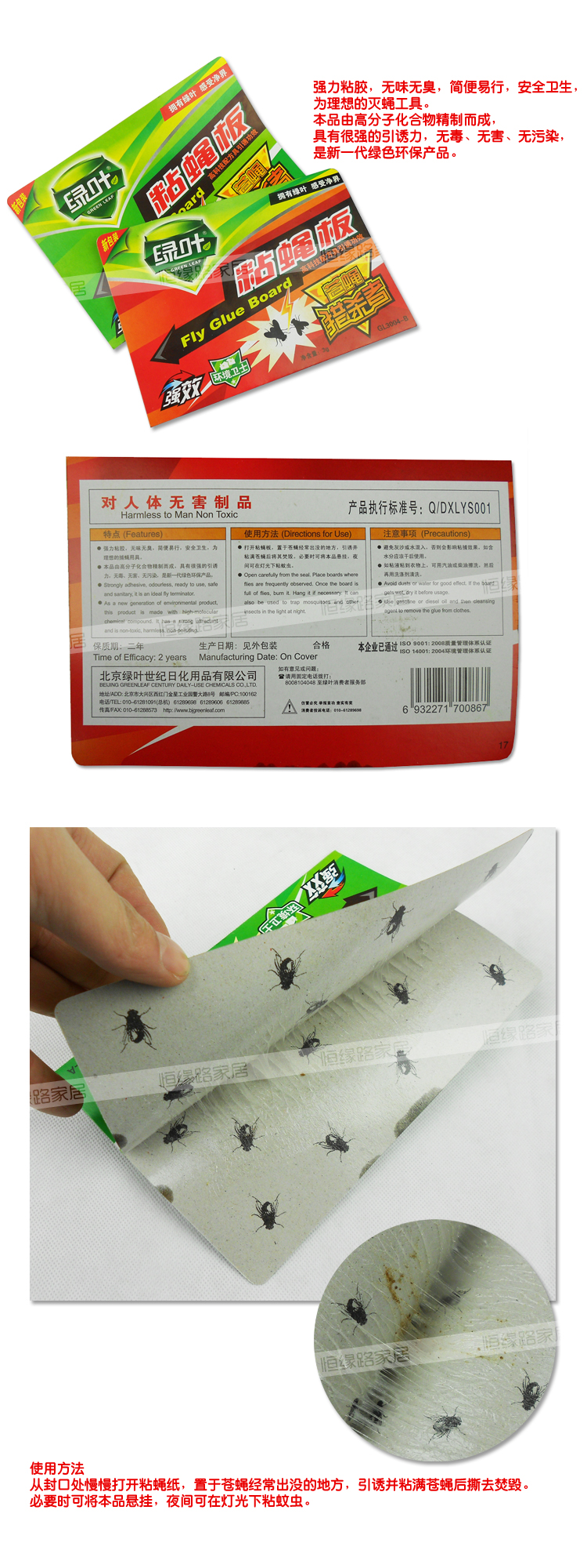 Lvye Green sticky flypaper flies fly plate affixed with sticky fly attractant effective drugs to kill flies