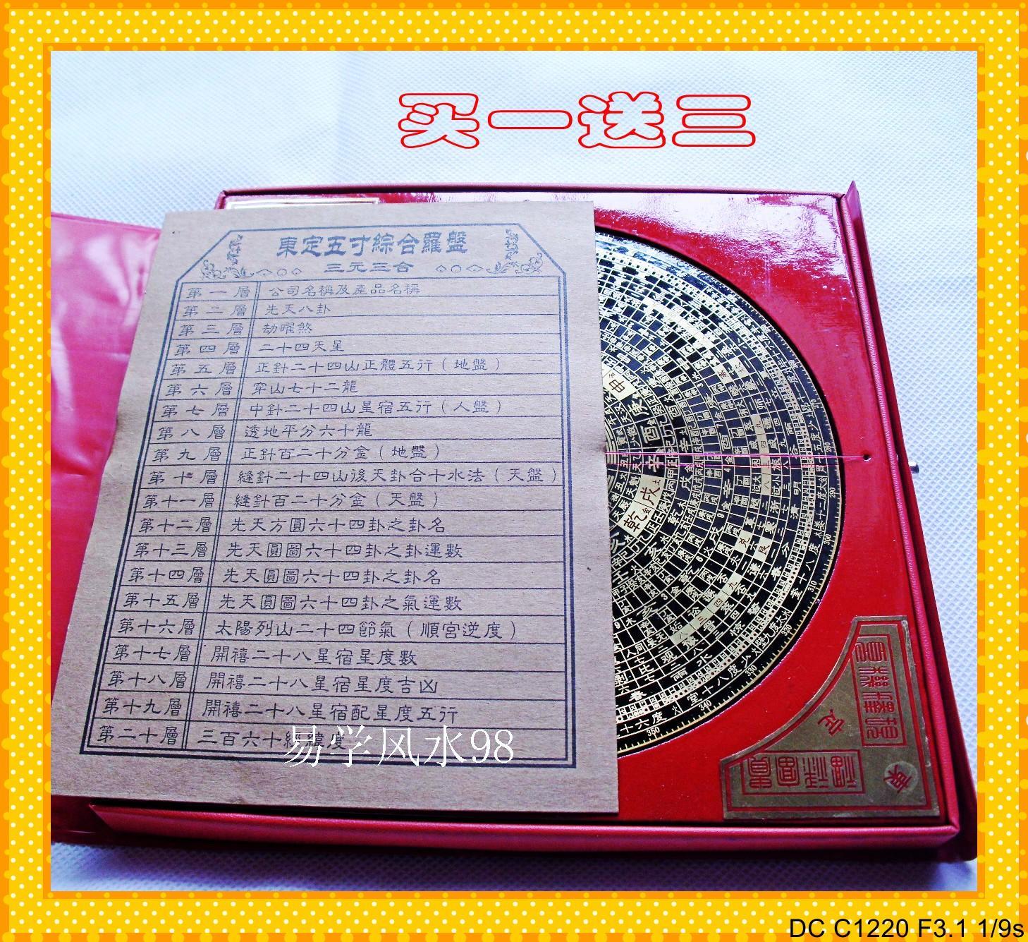 Китайский компас   20 16.5