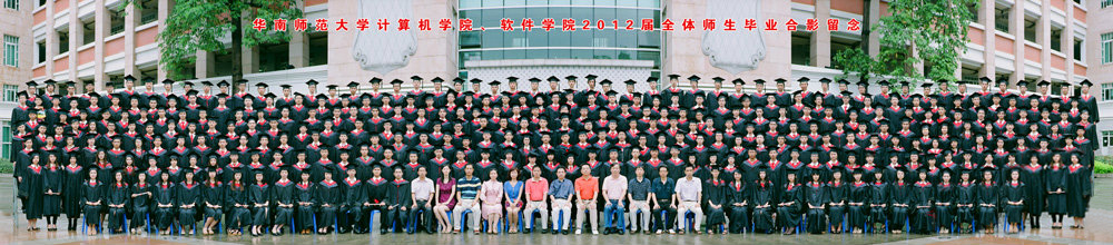 华师计算机学院,华南师范大学,华师毕业照