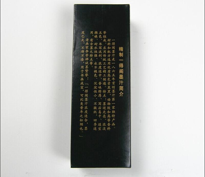 北京一得阁墨汁正品专卖500g 克特价批发包邮 安徽泾县水月坊