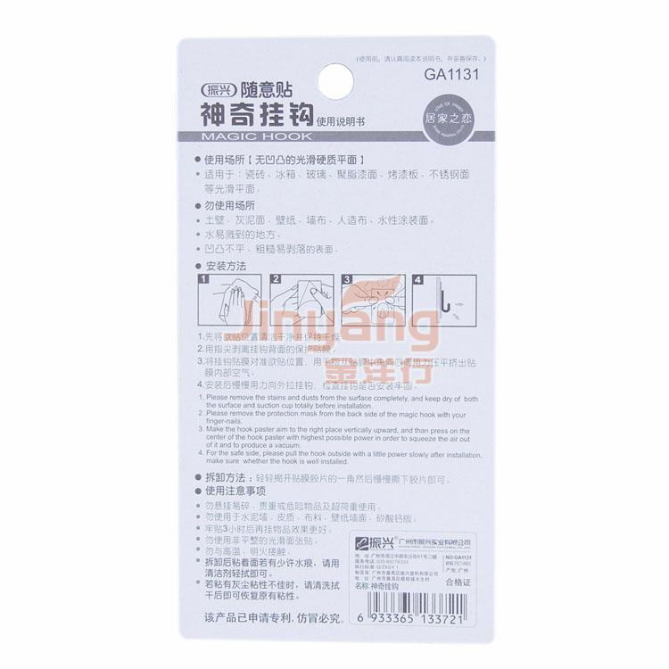 Zengoa Linked linked to the revitalization of the magic hook strong adhesive hooks leave no trace-stick free to hook GA1131