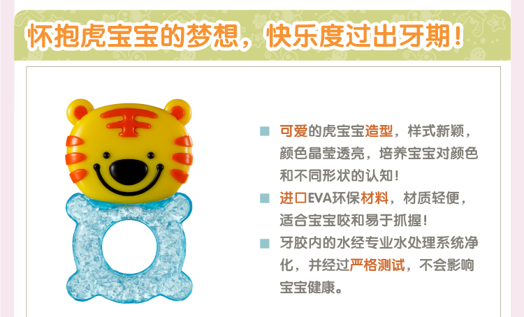 Chench Kiss me baby tiger baby teether teethers baby teeth stick Oral Care 901007