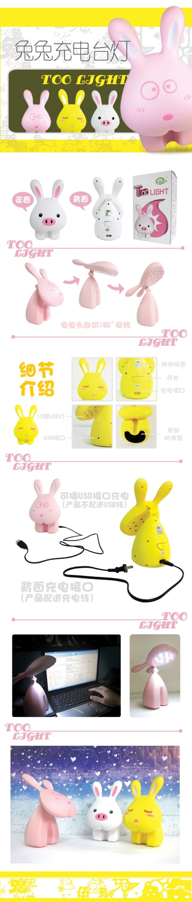 ToJane Yi Pintang cute Bunny learning creative eye table lamps bedside led charging desk reading lamp