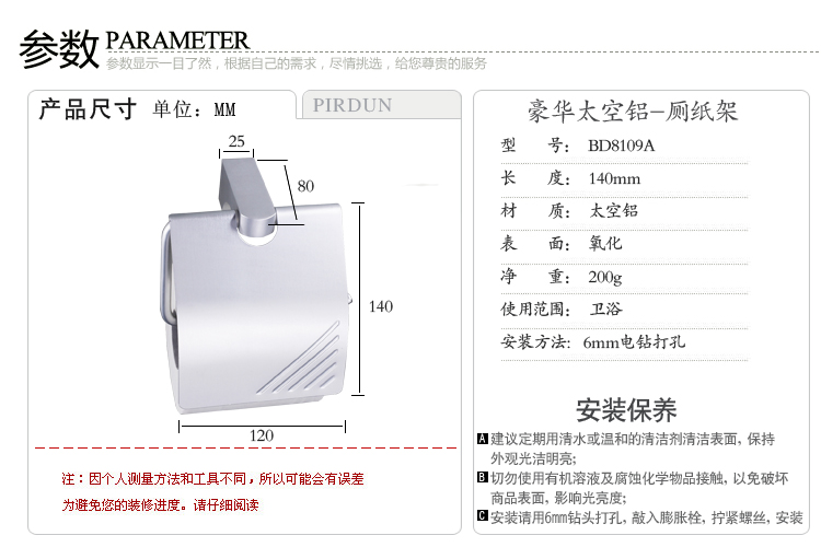 Pirdun Primary aluminum shield space toilet paper holder toilet paper holder toilet paper roll holder paper holder solid thick base