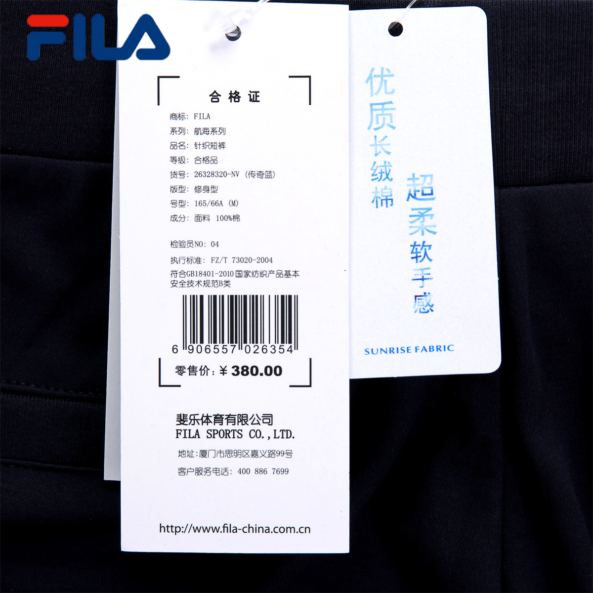 Спортивные шорты Fila 2013 26328320