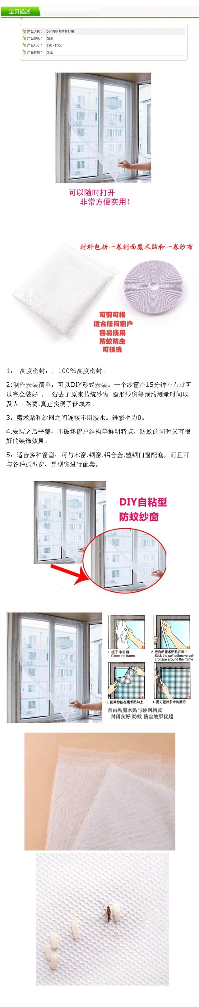 Boolmax Least 15 yuan self-adhesive type mosquito net curtains invisible sand window screening simple screens 70g