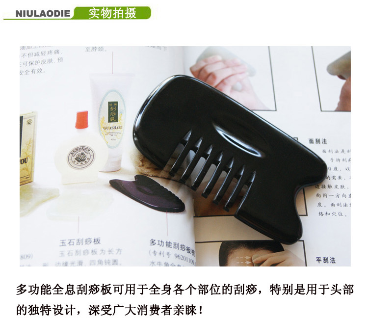 Health comb Holographic scraping comb massage comb horn combs horns