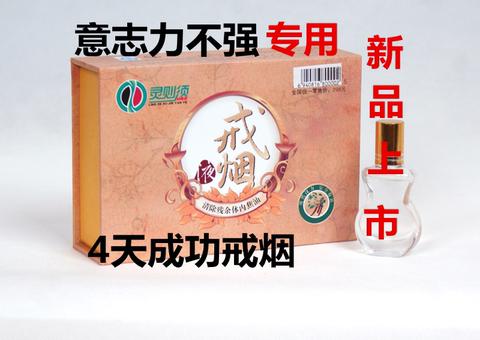 灵则须戒烟液闻香有效的产品糖贴电子烟正品点燃型茶清肺排毒神器