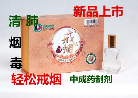 清肺排毒正品灵则须戒烟液有效的产品电子点糖贴茶型神器尼古丁燃