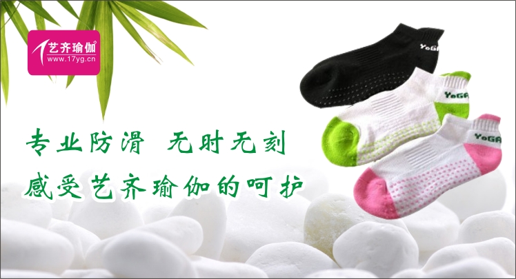 艺齐瑜伽其它艺齐瑜伽袜 绿色、黑色、粉色
