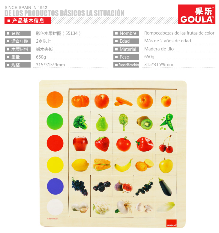 Wood family Spain GOULA fruit creative color children's wooden fruit puzzle 55