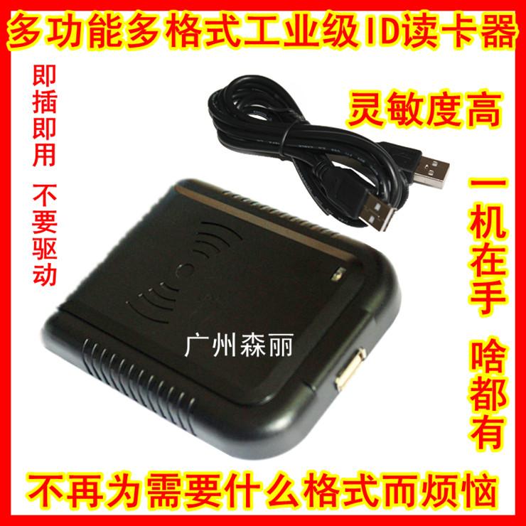 Система контроля доступа DIP-переключатель формат ID карты читателя карты доступа управления читатель модуль диск свободный порт USB