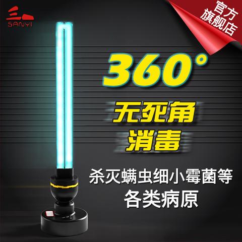 三一旗舰 家用紫外线消毒灯紫外线杀菌灯除螨臭氧灭菌UV紫外线灯
