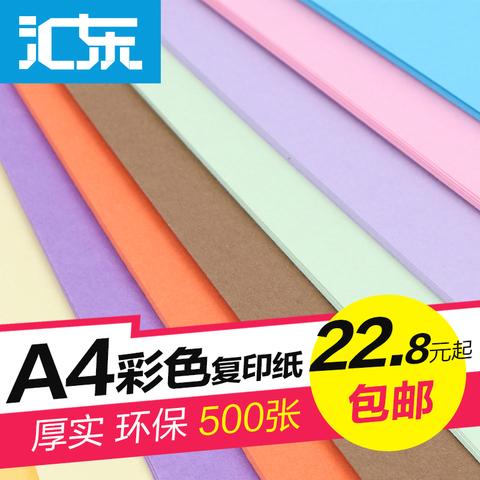 【汇东纸业】彩色复印纸500张80g粉红黄打印彩色a4纸彩纸手工折纸