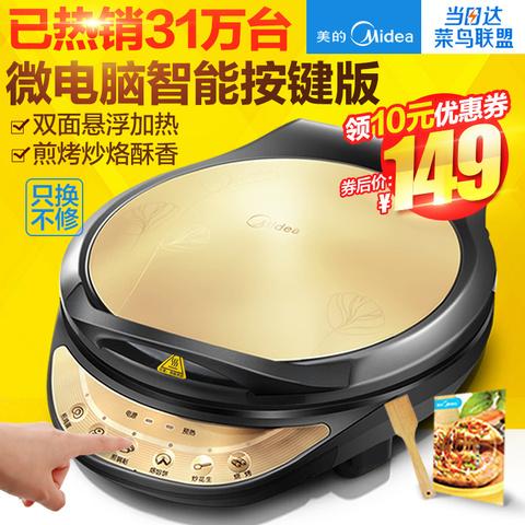 Midea/美的MC-JCN30D1电饼铛档家用双面加热煎饼烙饼锅正品蛋糕机