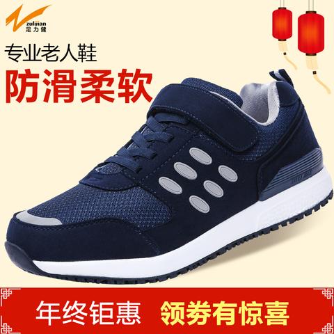 足力健健步鞋男鞋中老年户外运动鞋秋冬爸爸鞋防滑软底老人休闲鞋