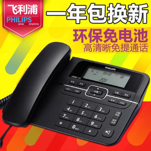 飞利浦CORD118固定电话机座机电话 家用座式 免电池 办公商务固话