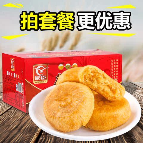 友臣肉松饼整箱礼盒福建特产糕点心办公室小吃美食零食品礼包