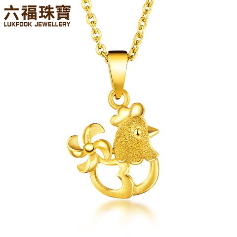 六福珠宝黄金项链吊坠风车鸡足金生肖鸡吊坠不含链计价GMGTBP0095
