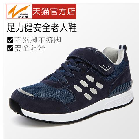 足力健健步鞋男老年安全运动步鞋春季中年爸爸防滑软底老人休闲鞋