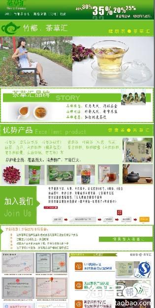 【竹都茶草汇招商】2010年分销商奖励扶持计划