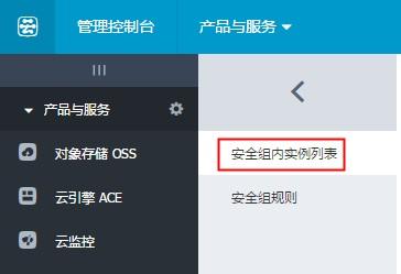 同一账号下同一地域的ECS服务器实现内网隔离的方法