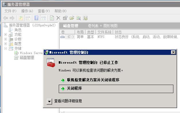 导致ECS服务器Windows 2008/2012系统内存不足可能的问题