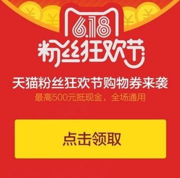 618天猫粉丝狂欢节,抢红包面额1-100元(红包今天可以使用了)