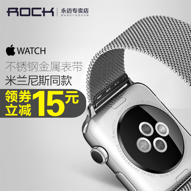 ROCK 苹果apple watch米兰尼斯款不锈钢表带金属