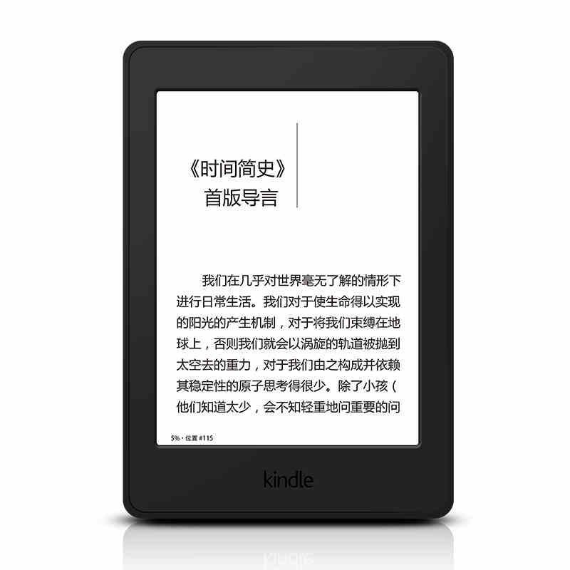 亚马逊Kindle Paperwhite3电子书阅读器电纸书