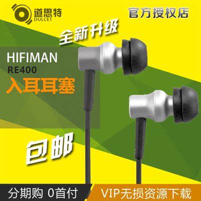 促销包邮 Hifiman RE-400 RE400微动圈入耳耳机 国行正品
