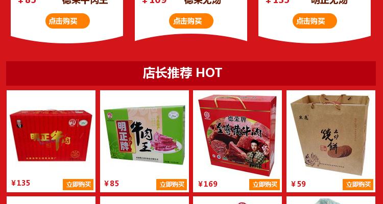 袋 250g8 特价促销河南地方特产卤味清真五香牛肉王礼品装水产罐头