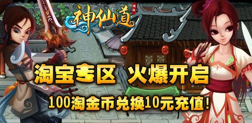 淘金币玩游戏-神仙道