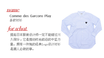 Comme des Garcons Play 条纹衬衫